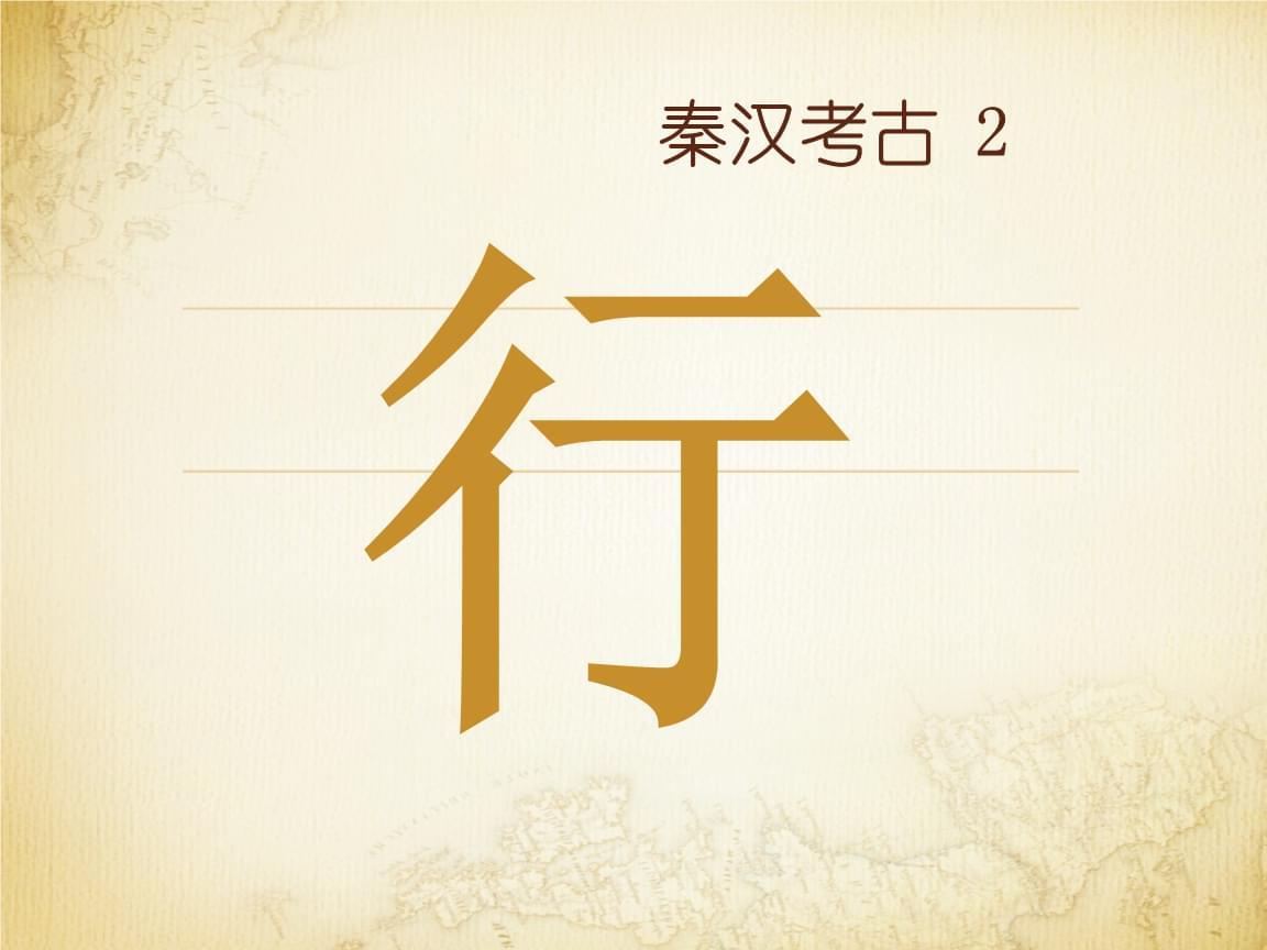 2.秦汉考古(行)概述.ppt
