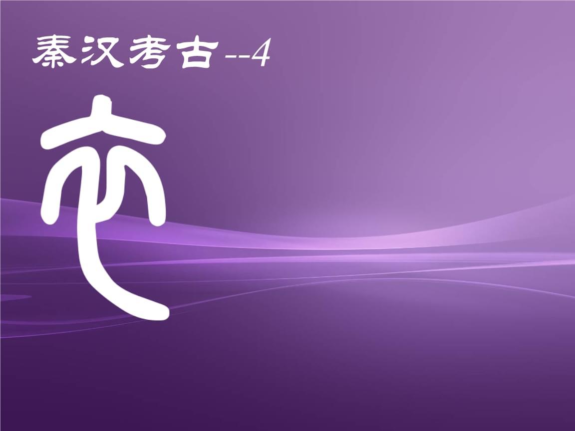 4.秦汉考古(衣)概述.ppt