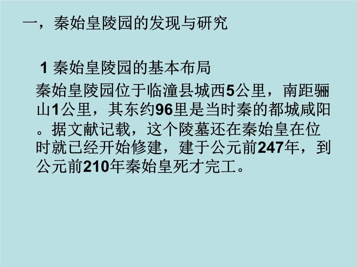 5.1 秦始皇陵概述.ppt