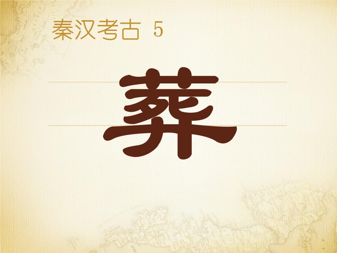 5.秦汉考古(葬)概述.ppt