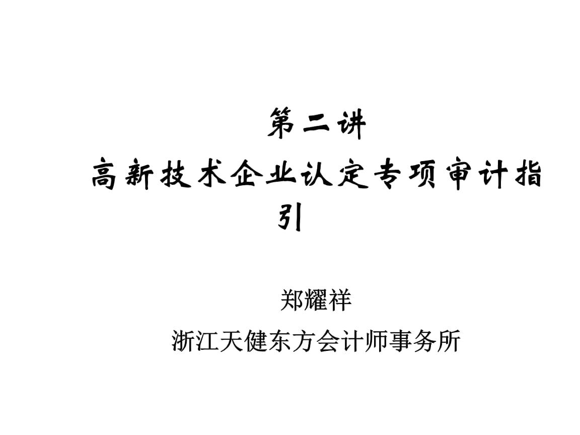 第二讲高新技术企业认定专项审计指引--郑耀祥浙江天健东方会.ppt