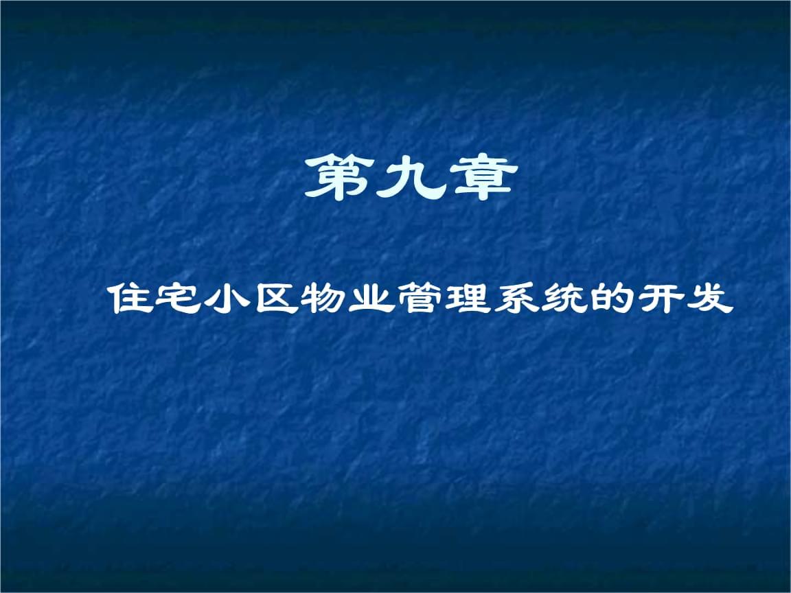 第九章--住宅小区物业管理系统的开发.ppt