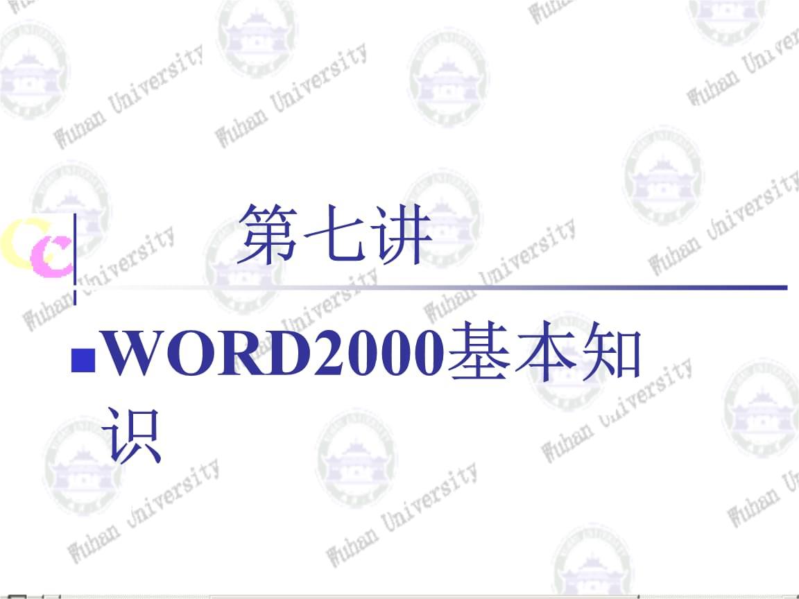 第七讲  WORD2000基本知识.ppt