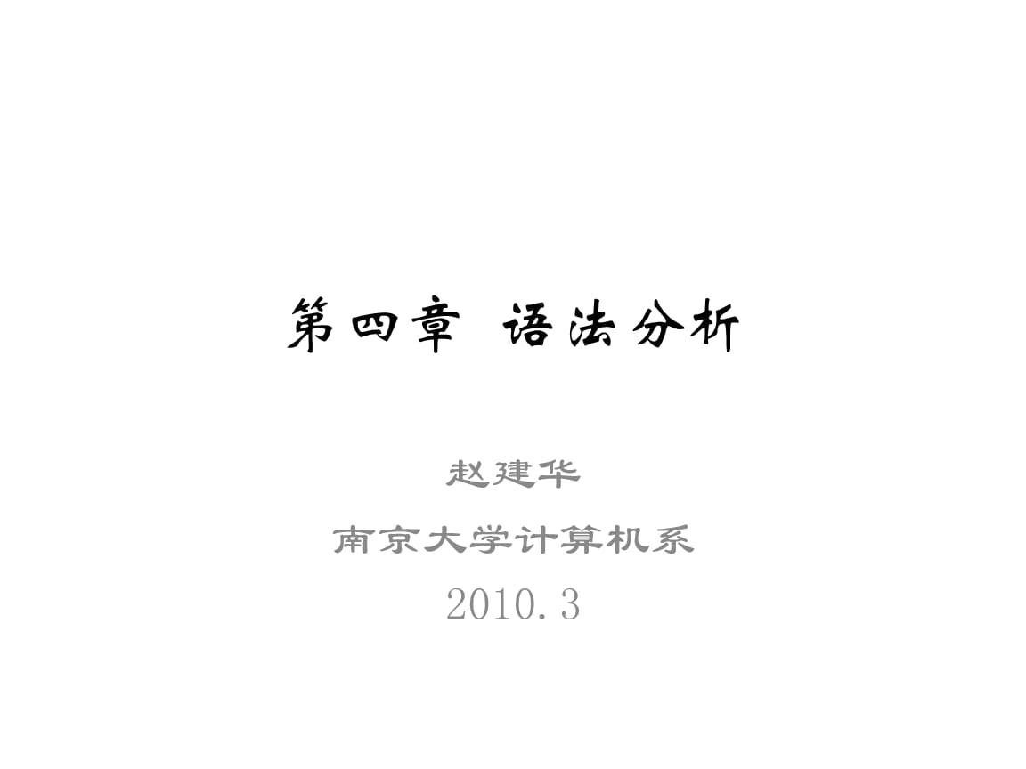 第四章--语法分析(程序设计语言构造的描述).ppt