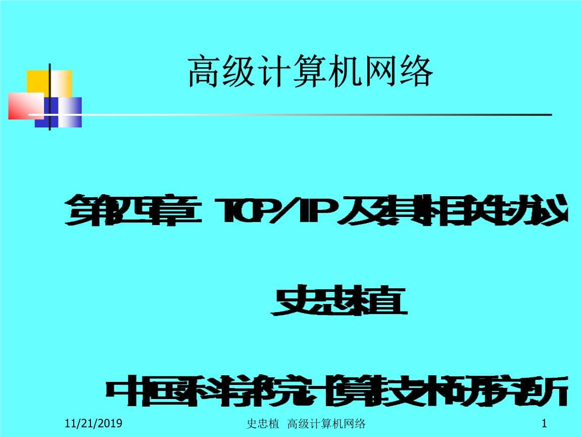 高级计算机网络--TCP/IP及其相关协议第一章  史忠植.ppt