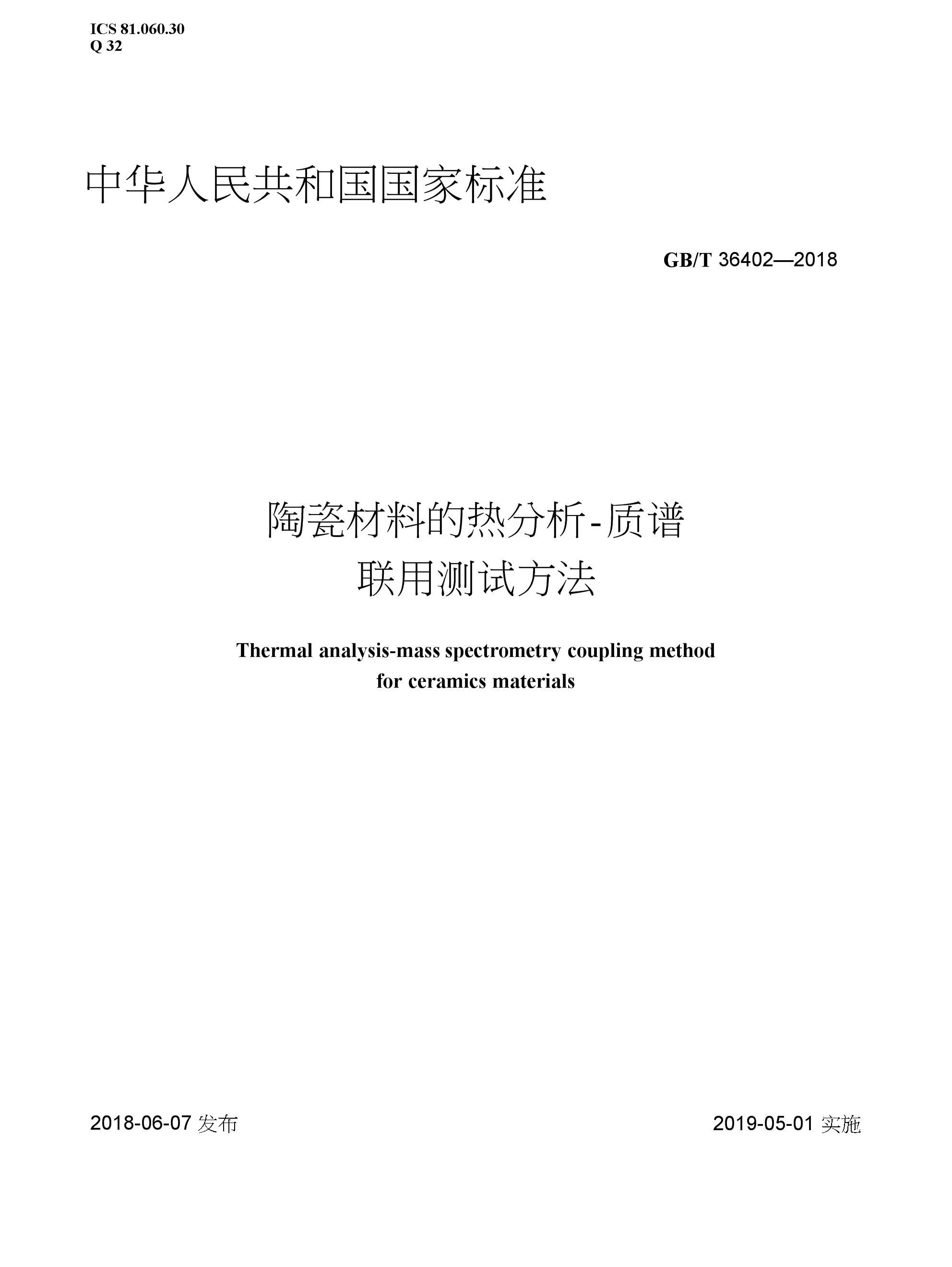 GB∕T_36402-2018_陶瓷材料的热分析-质谱联用测试方法.docx