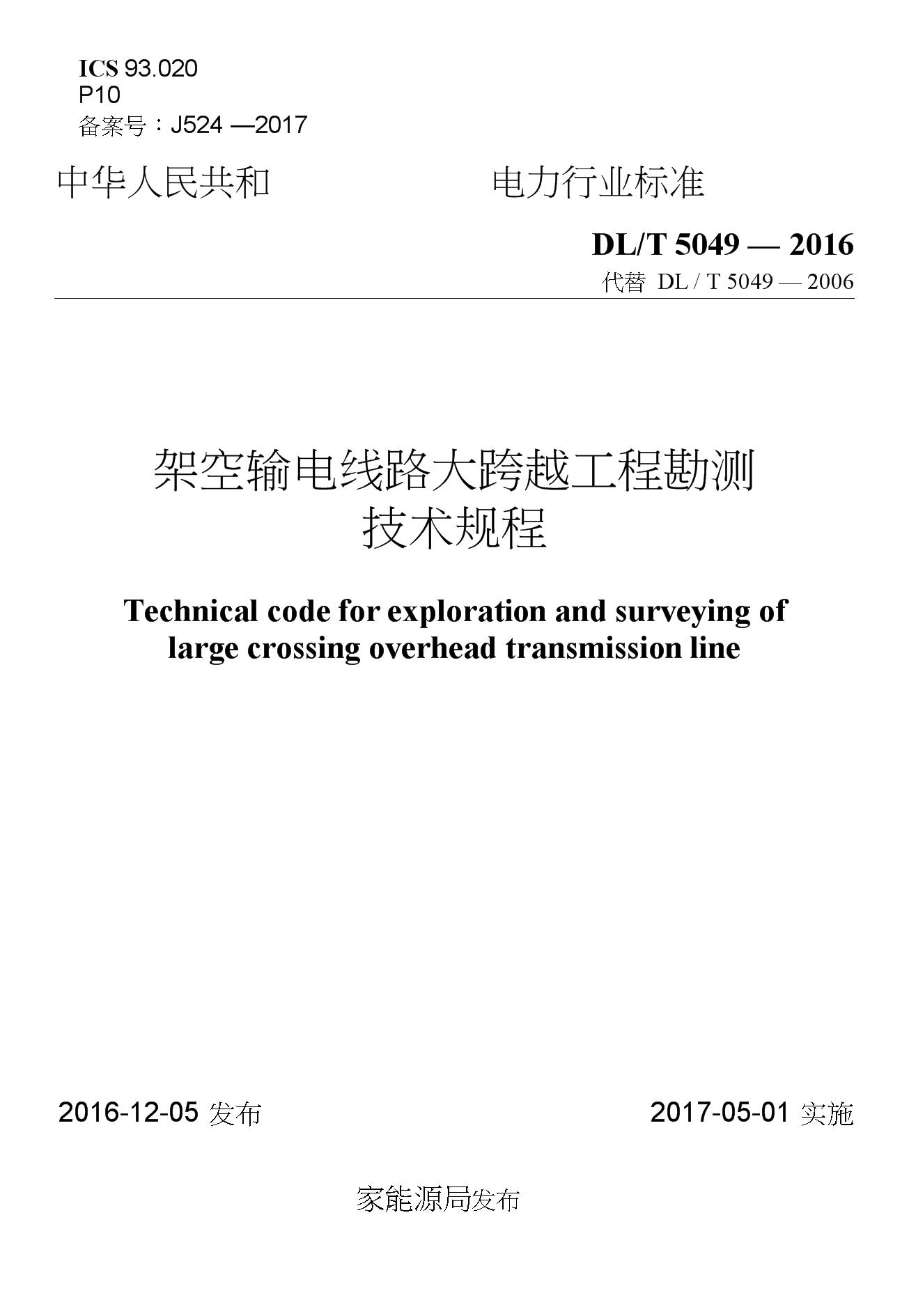 DL∕T 5049-2016 架空输电线路大跨越工程勘测技术规程.docx