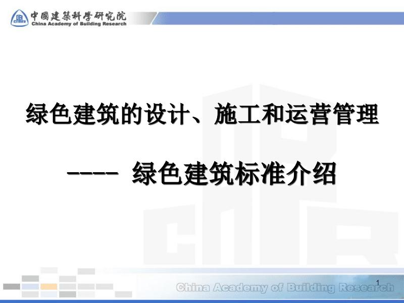 绿色建筑标准介绍(宁波).pdf