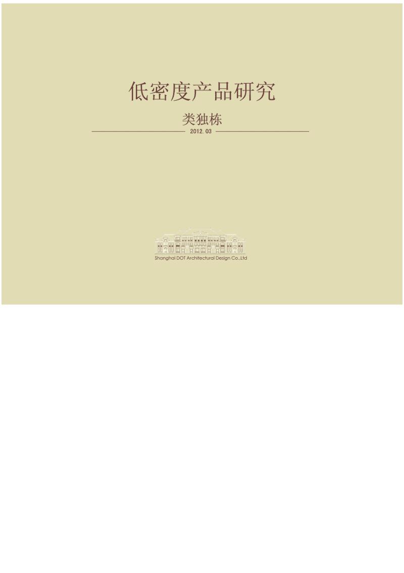类独栋专题研究.pdf