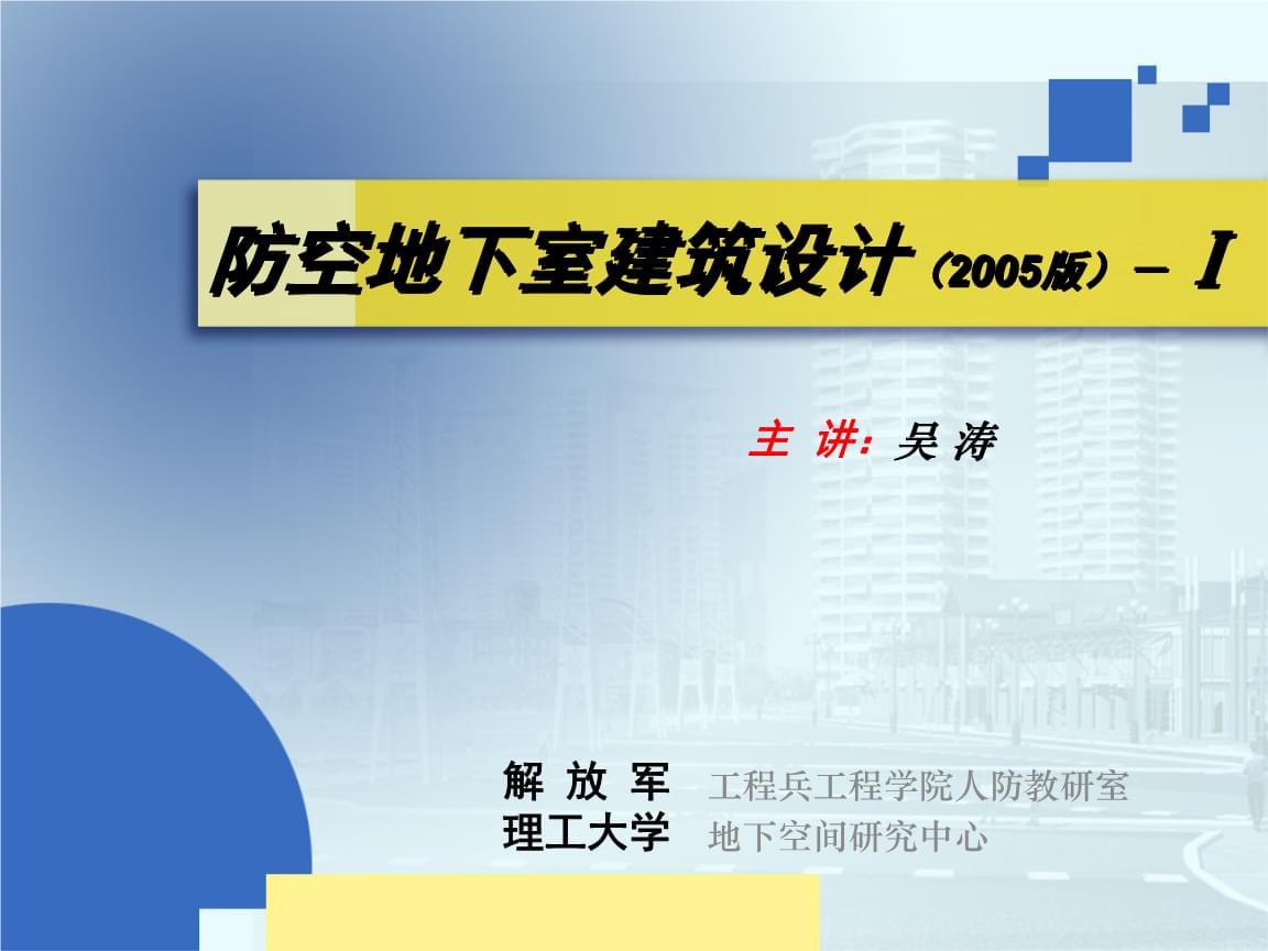 防空地下室建筑设计_wutao 46248056.ppt