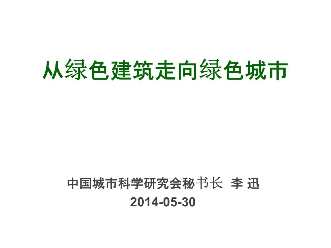 复件 从绿色建筑走向绿色生态城市(2014-05-30).ppt