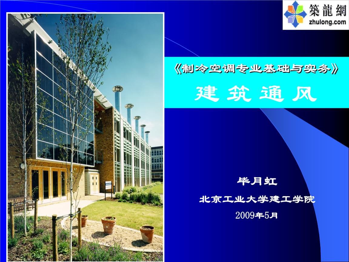 建筑通风方式-R.ppt