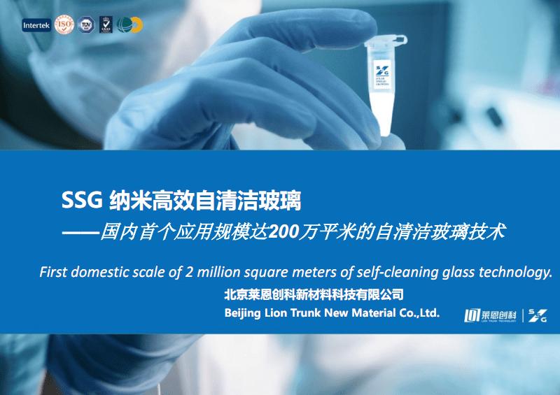 中英文-SSG纳米高效自清洁玻璃-建筑(1).pdf