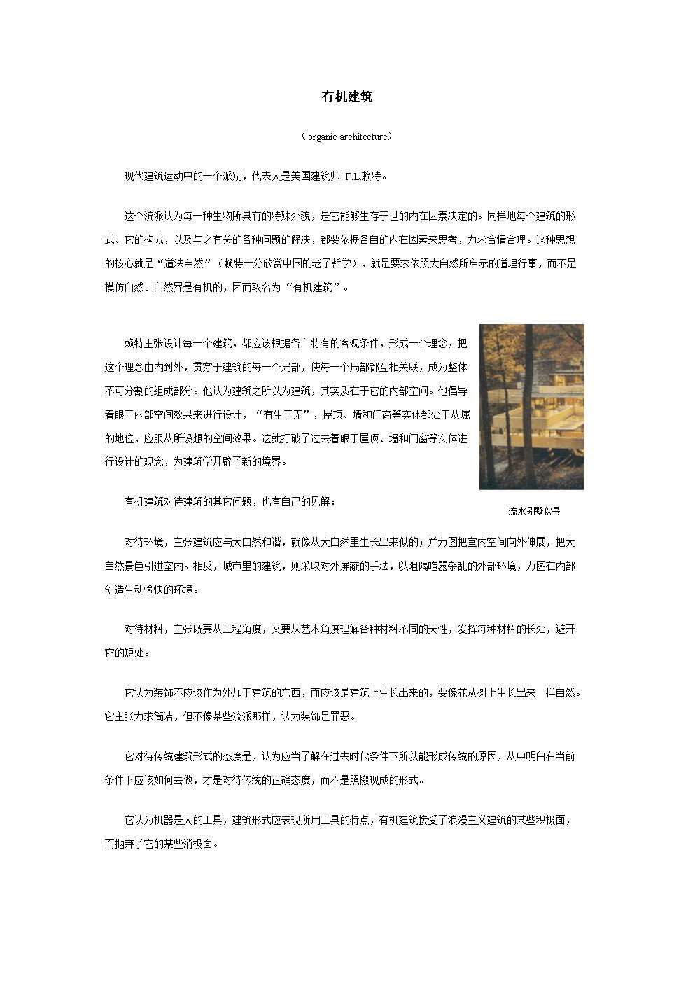 关于有机建筑.doc