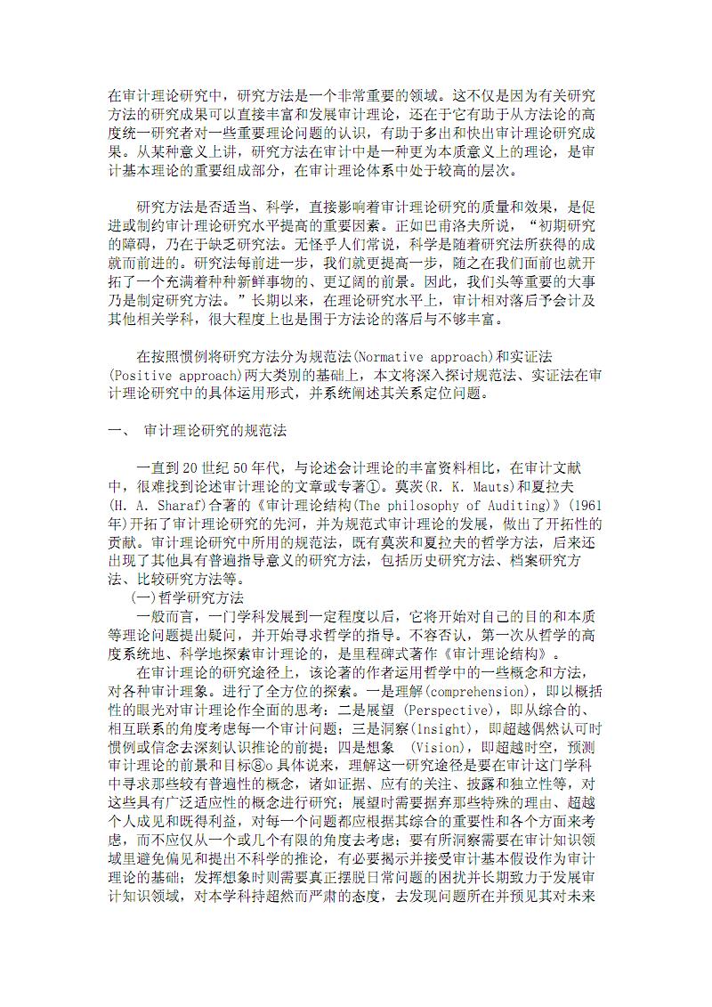 审计理论研究方法的探讨.pdf