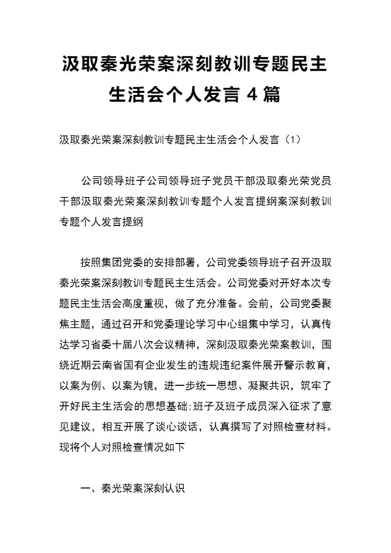 汲取秦光荣案深刻教训专题民 主生活会个人发言4篇.pdf