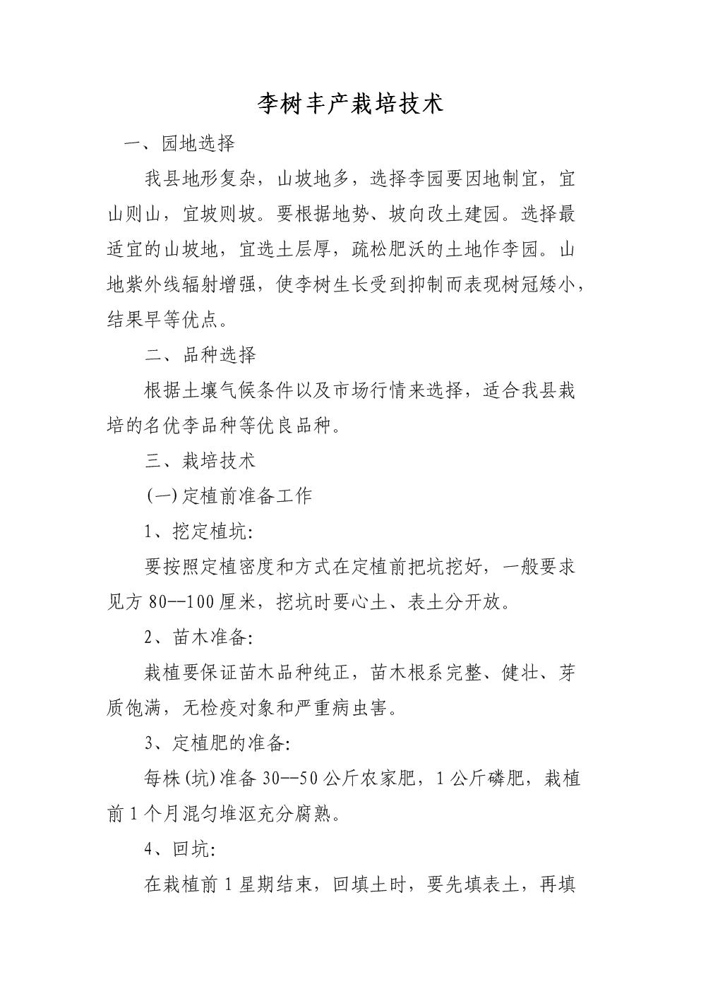 年李树丰产栽培技术..doc