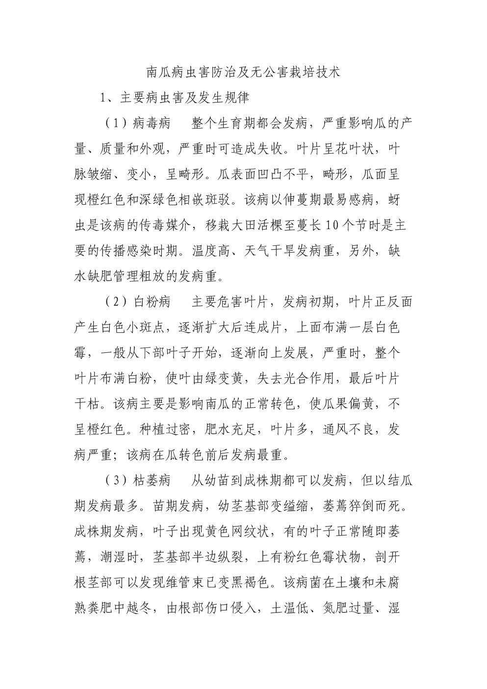 南瓜病虫害防治及无公害栽培技术.doc