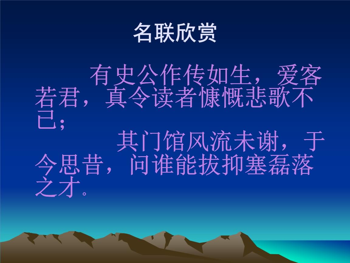 名联欣赏(左与右).ppt