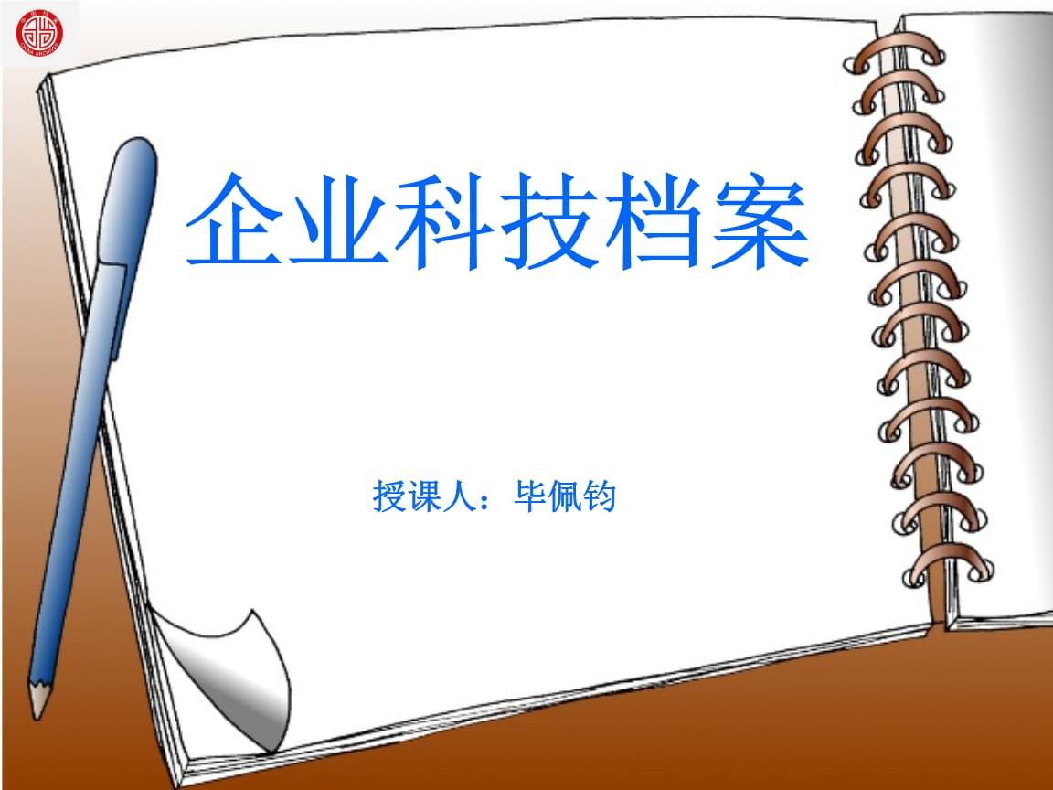 企业科技档案的概念内容.ppt