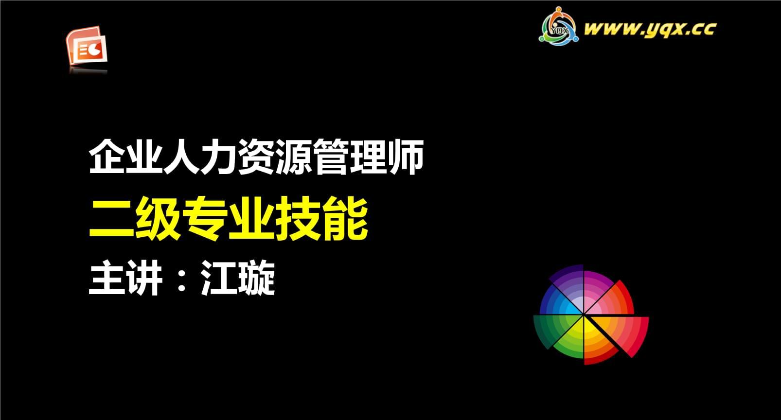 企业人力资源管理师二级专业技能主讲--江璇.ppt