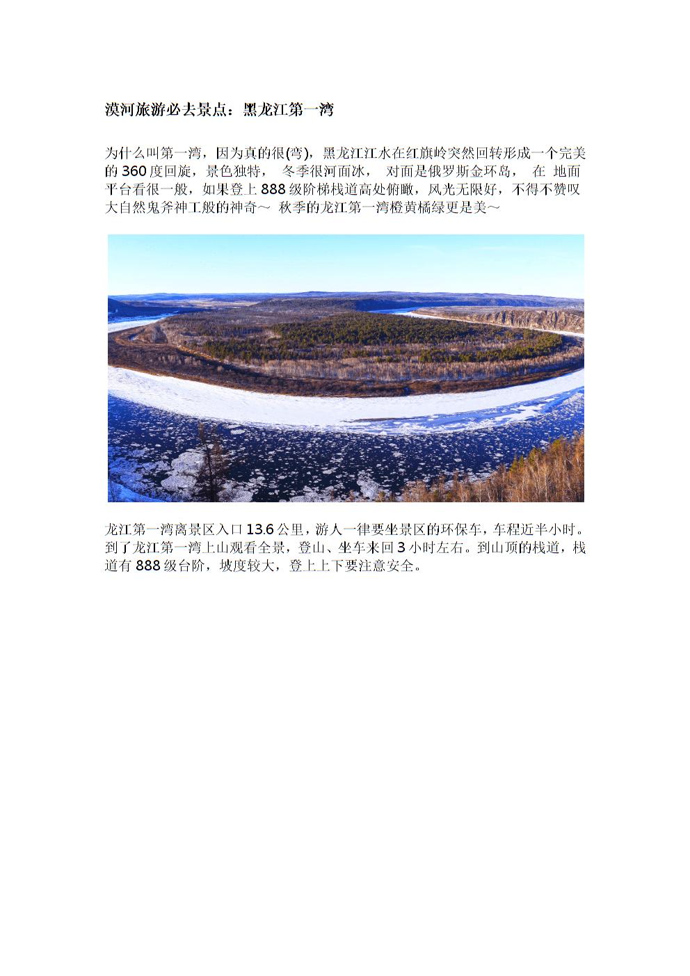 漠河旅游必去景点,黑龙江第一湾,门票价格+玩法攻略.doc