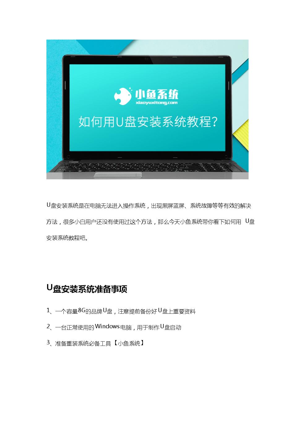 如何用U盘安装系统教程.docx