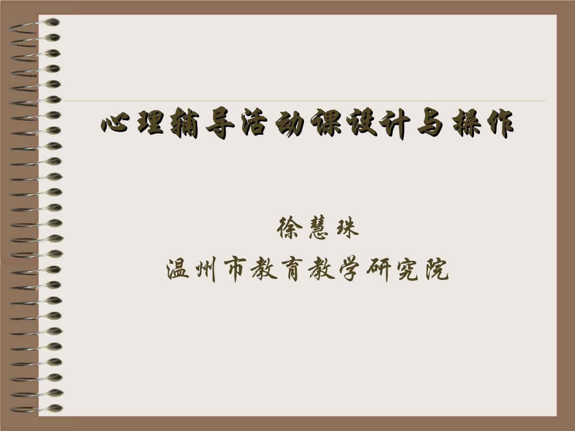 心理辅导活动课设计与操作--徐慧珠.ppt