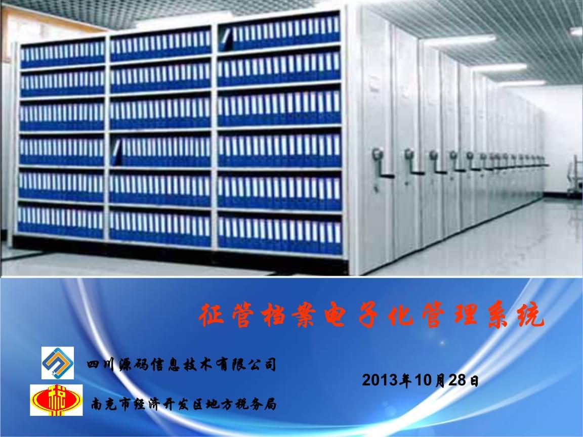 征管档案电子化管理系统目录.ppt