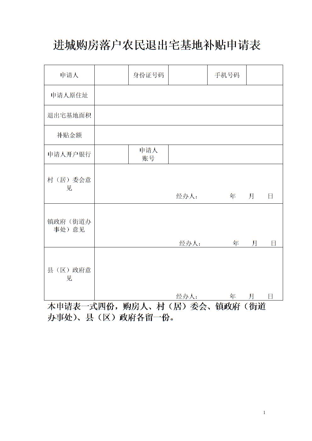 上海申请廉租房申请条件_深圳申请经济适用房申请条件_申请宅基地的条件
