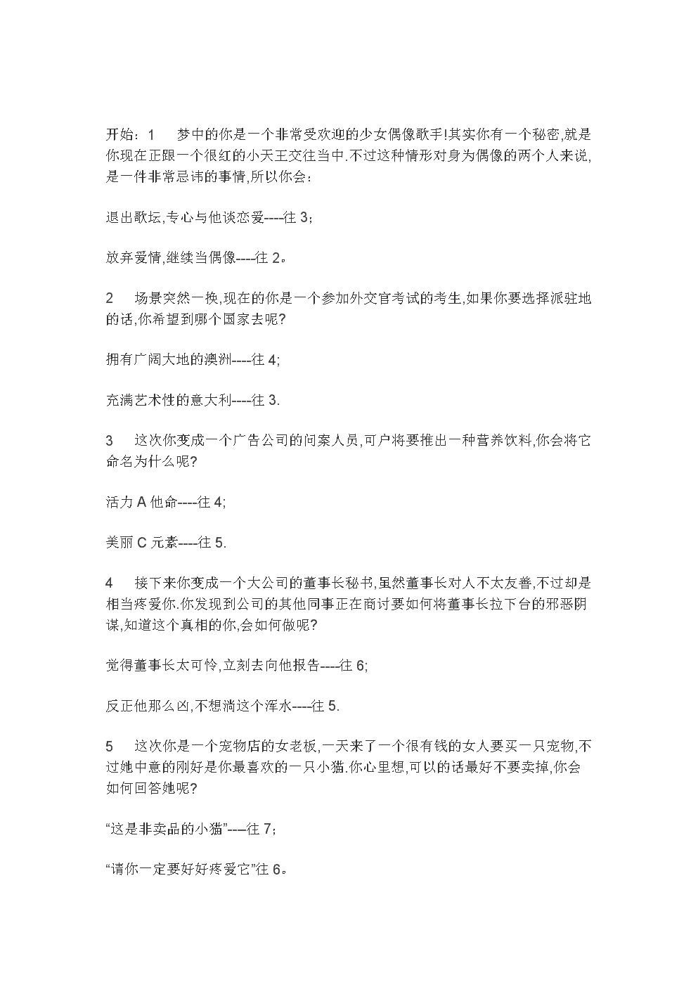 心理测试:测测看你最适合什么职业(非常准哦).doc