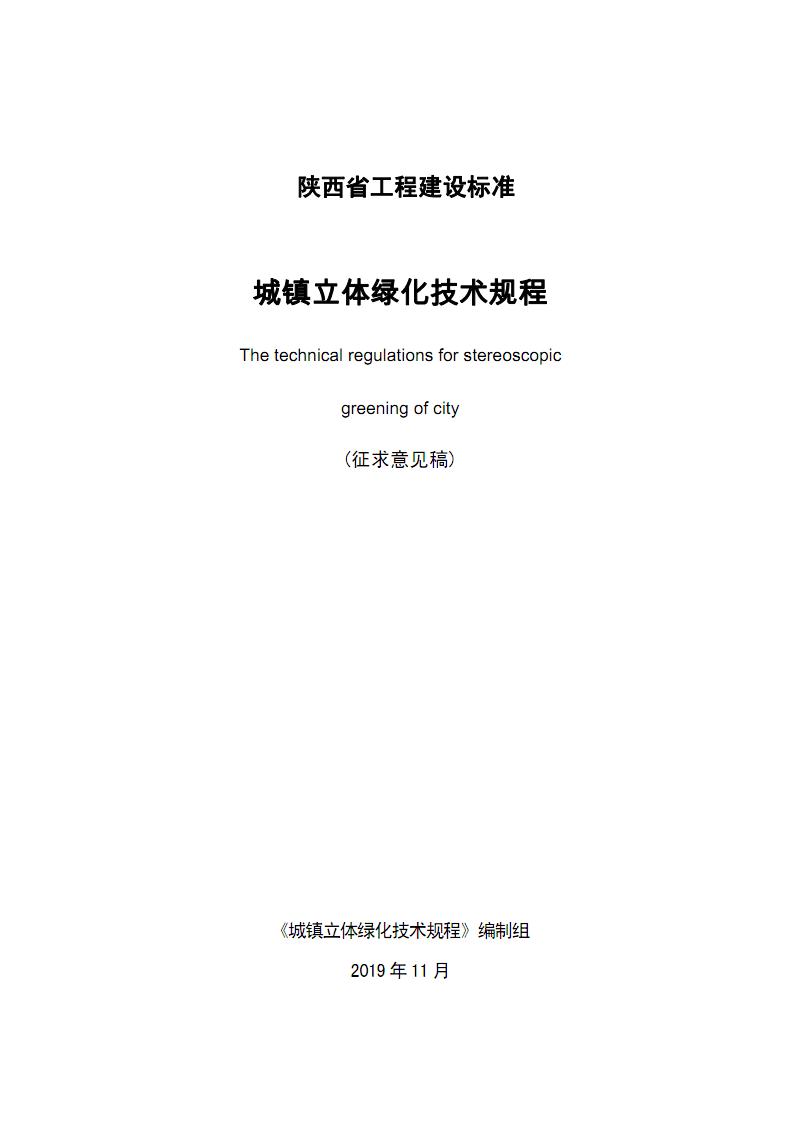陕西《城镇立体绿化技术规程》(征求意见稿).pdf