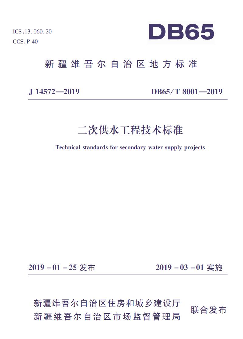 新 疆《二次供水工程技术标准》DB65T 8001-2019.pdf