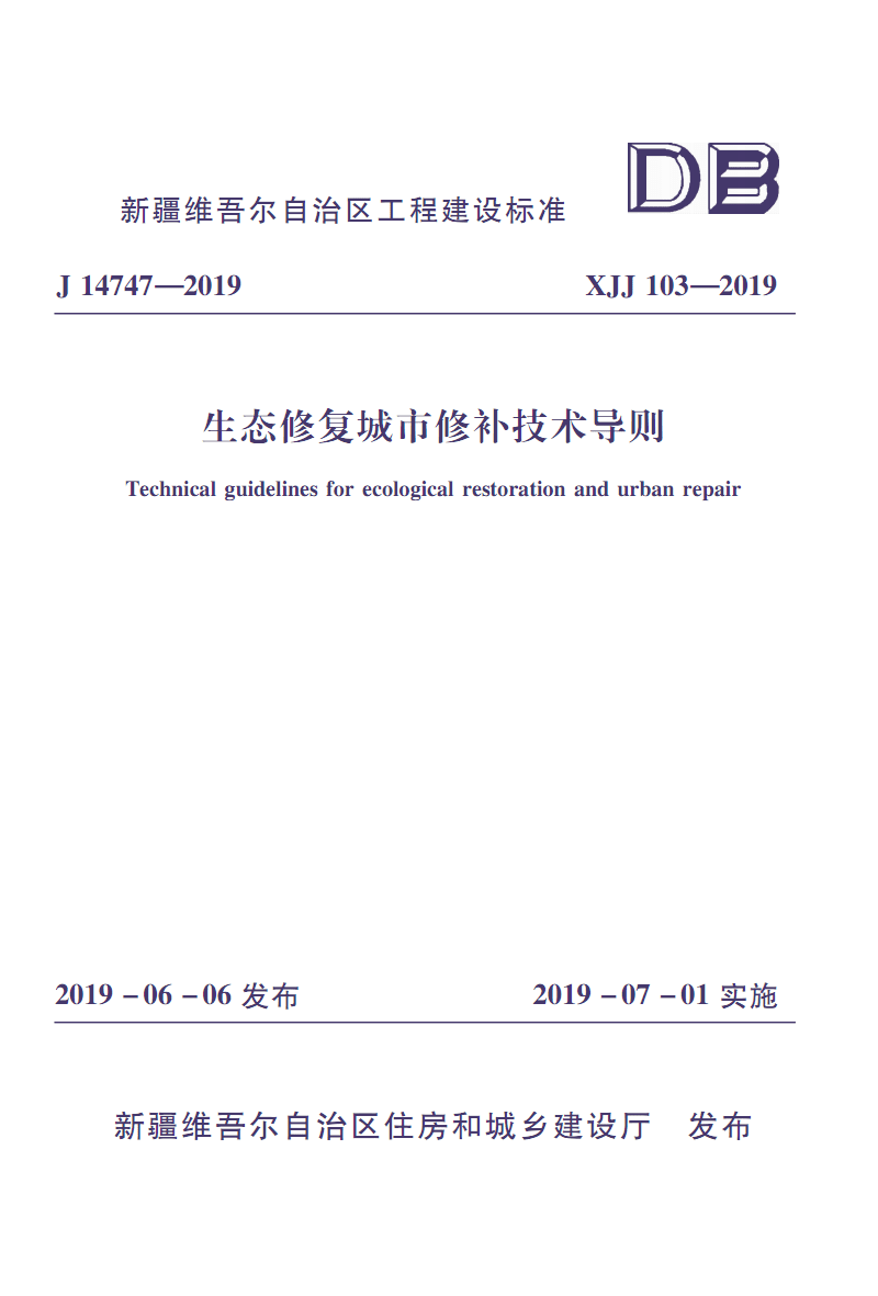 新 疆《生态修复城市修补技术导则》XJJ 103-2019.pdf
