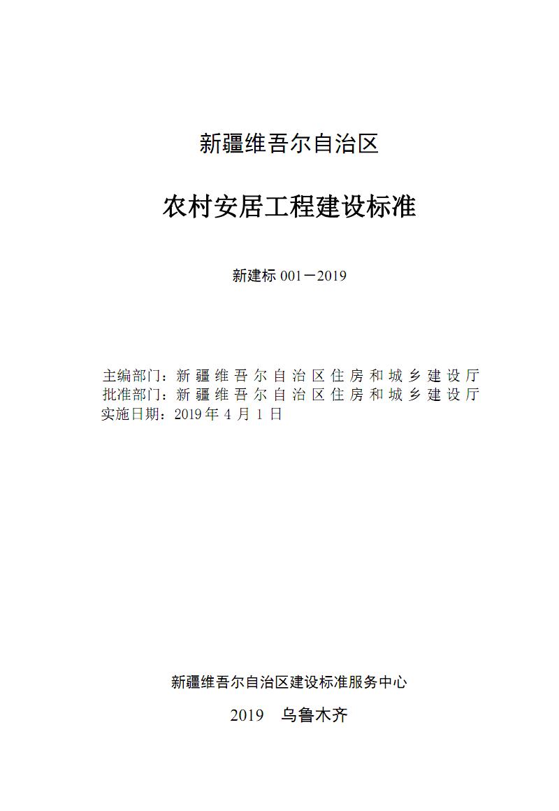 新 疆《农村安居工程建设标准》新建标001-2019.pdf