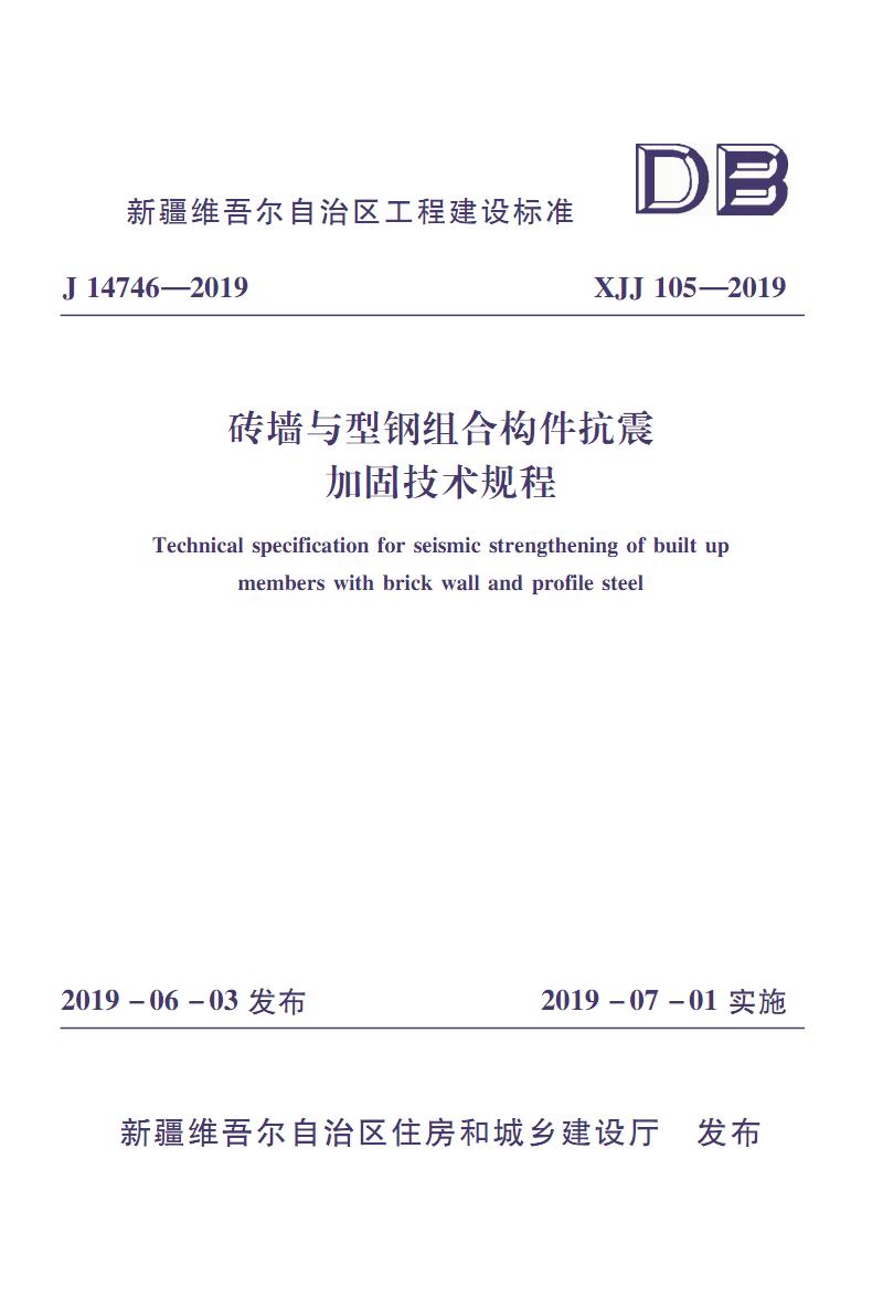 新 疆《砖墙与型钢组合构件抗震加固技术规程》XJJ 105-2019.pdf
