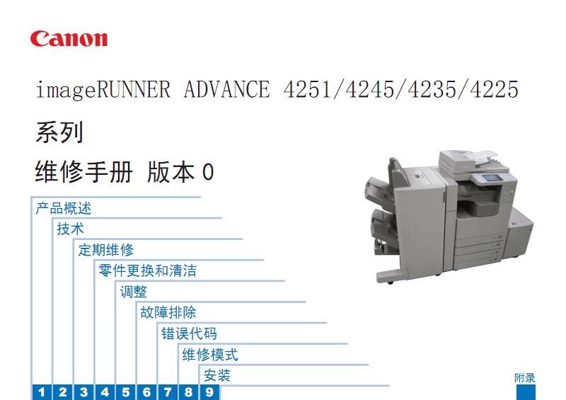佳能 IR ADV 4251 4245 4235 4225 复印机中文维修手册.pdf