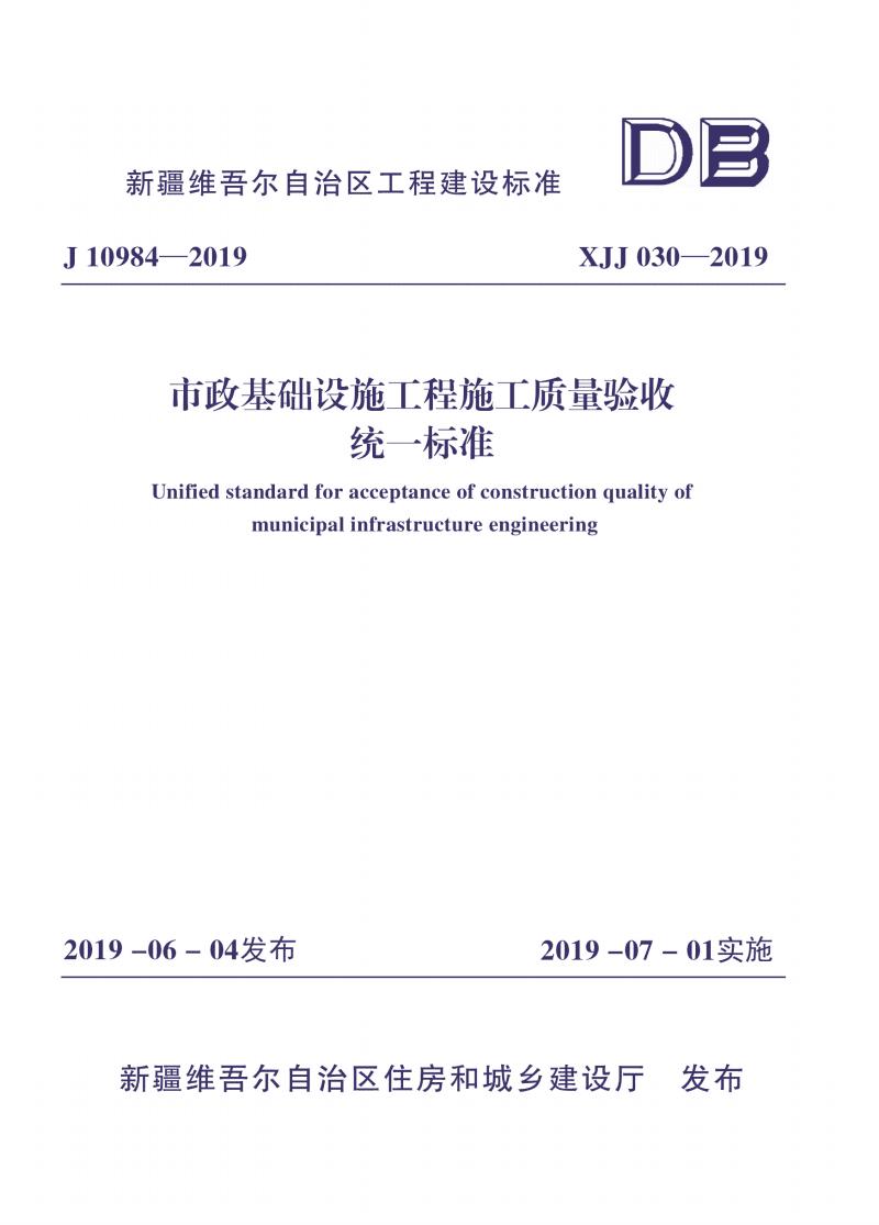 新 疆《市政基础设施工程施工质量验收统一标准》XJJ 030-2019.pdf