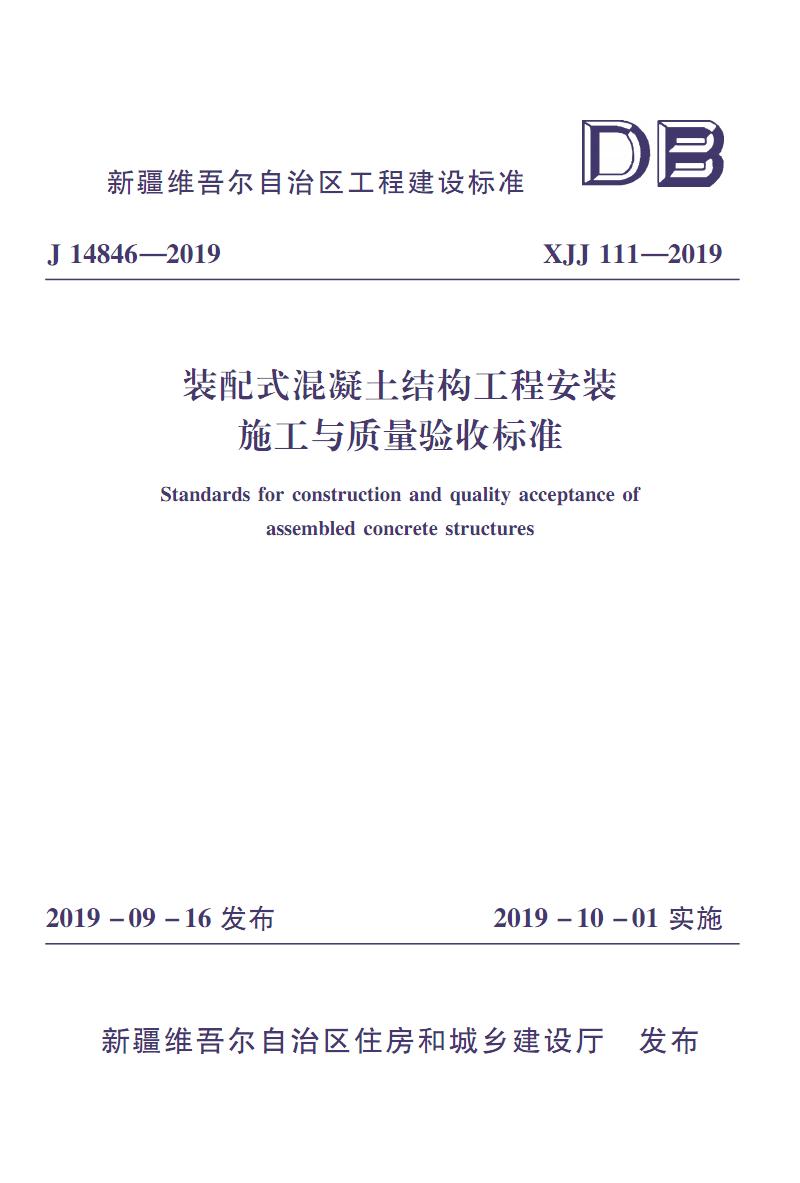 新 疆《装配式混凝土结构工程安装施工与质量验收标准》XJJ 111-2019.pdf