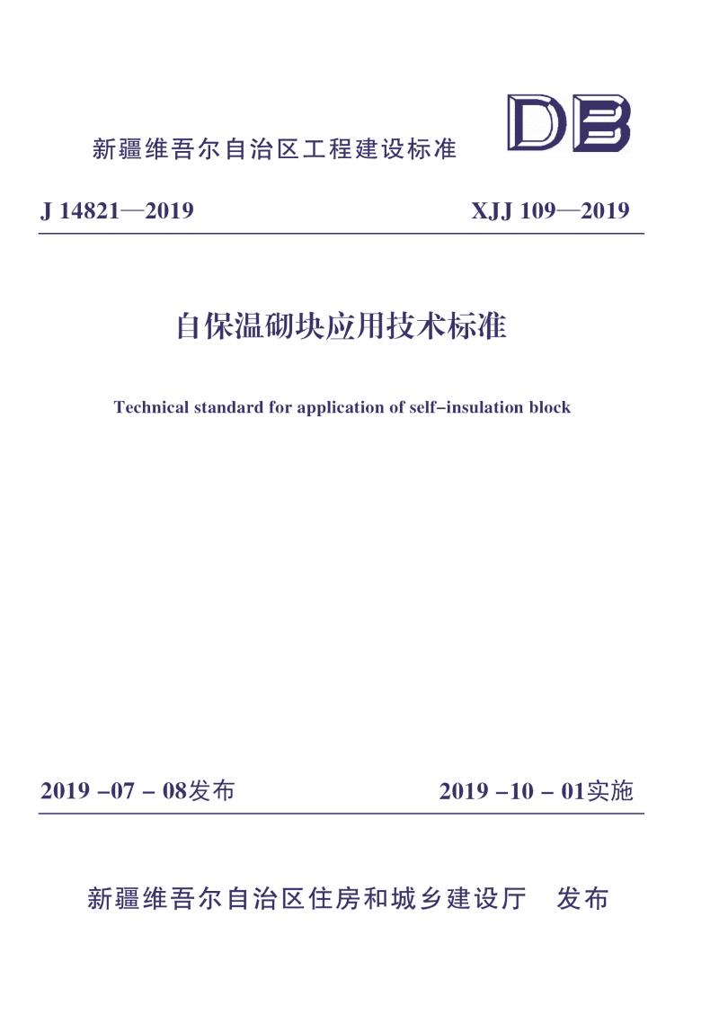 新 疆《自保温砌块应用技术标准》XJJ 109-2019.pdf