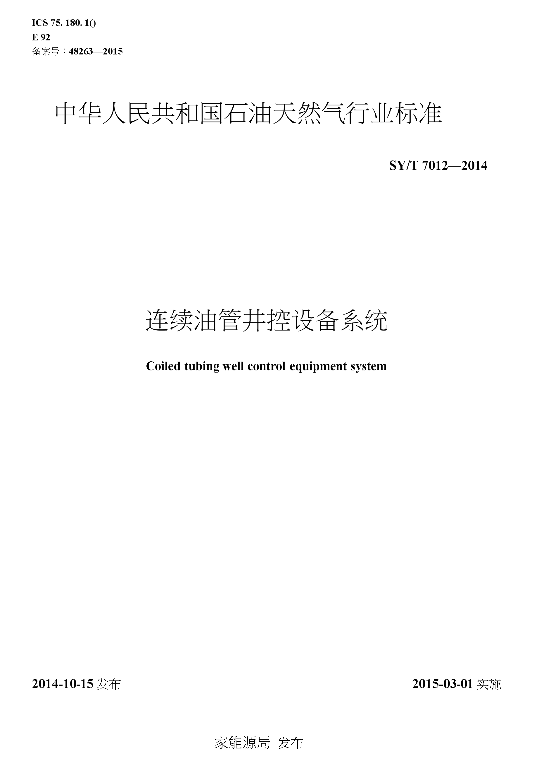 SY∕T 7012-2014 连续油管井控设备系统.docx