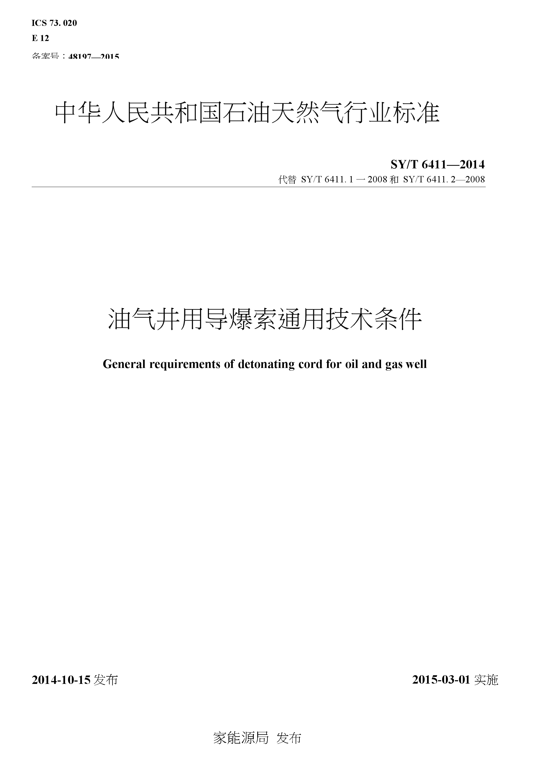 SY∕T 6 411-2014 油气井用导爆索通用技术条件.docx