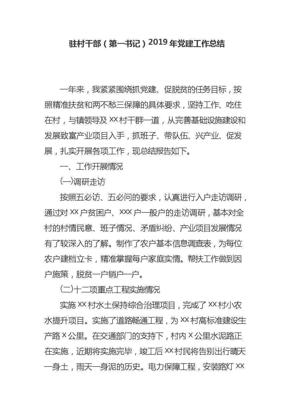 驻村干部(第一书记)2019年党建工作总结.docx