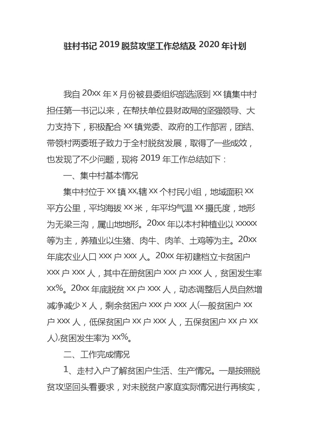 驻村书记2019脱贫攻坚工作总结及2020年计划.docx