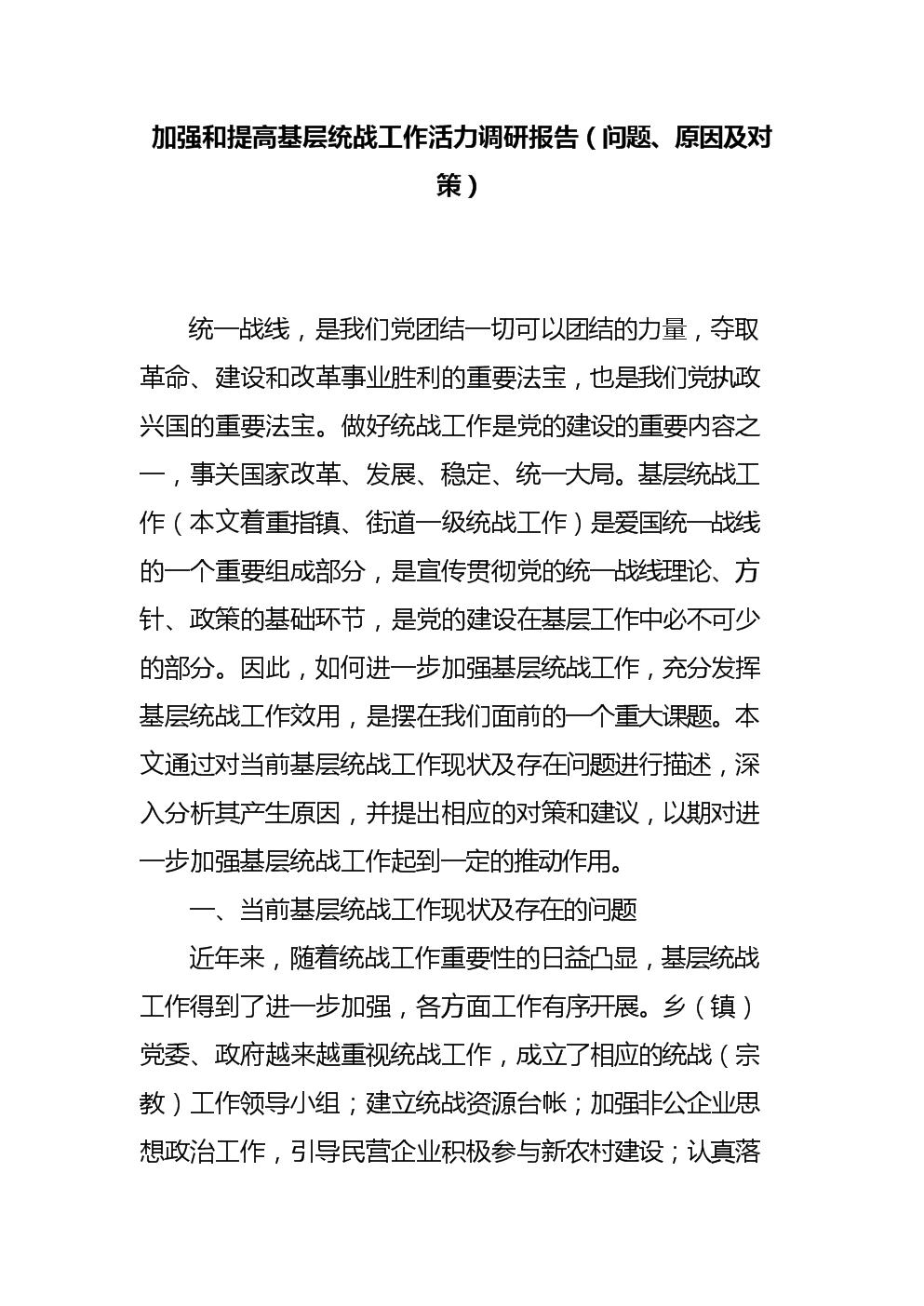 加强和提高基层统战工作活力调研报告(问题、原因及对策).docx