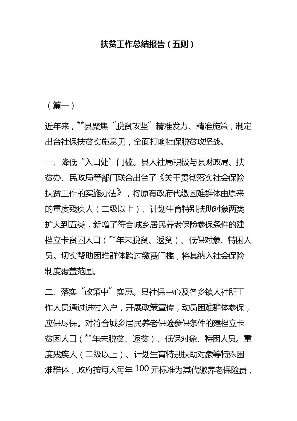 扶贫工作总结报告(五则).docx