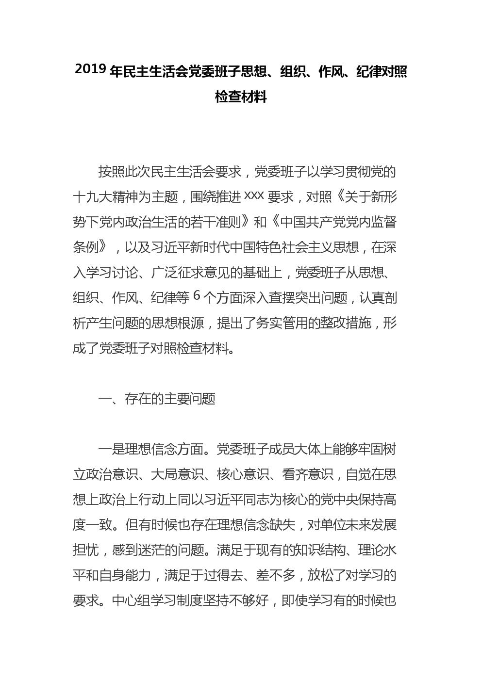 2019年民主 生活会党委班子思想、组织、作风、纪律对照检查材料.docx