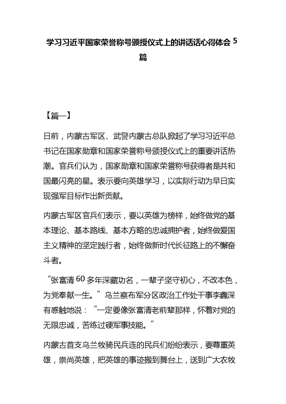 学习习 近平国家荣誉称号颁授仪式上的讲心得体会5篇.docx