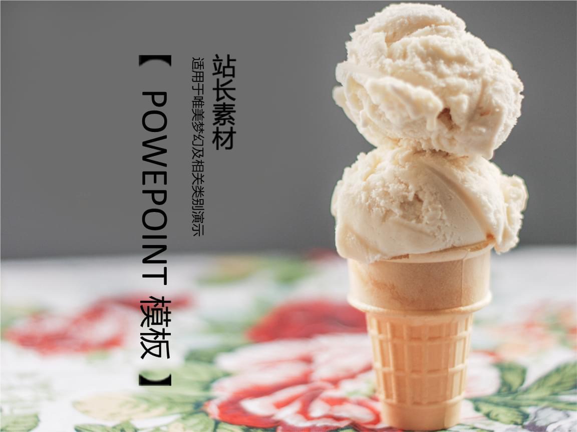 甜美唯美系列ppt (79).ppt