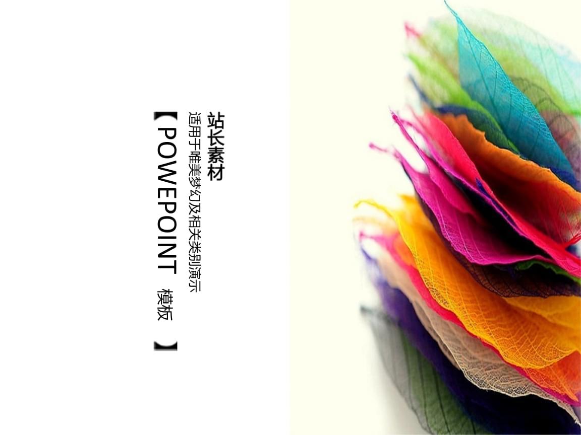 甜美唯美系列ppt (89).ppt